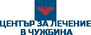 Център за лечение в чужбина Logo